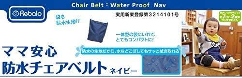 Rebalo(リバロ) 防水チェアベルト NR637の商品画像2