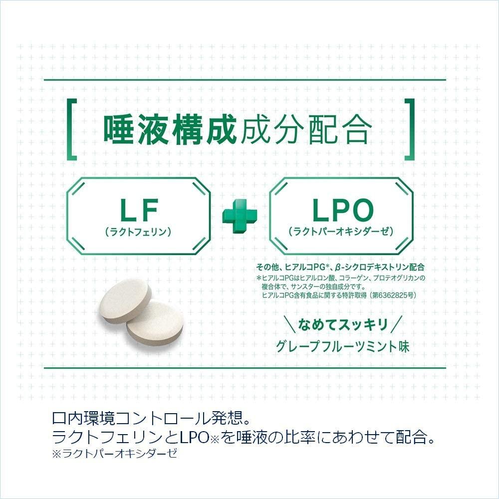 GUM(ガム) ウェルプラス 食べるオーラルヘルス タブレットの商品画像3