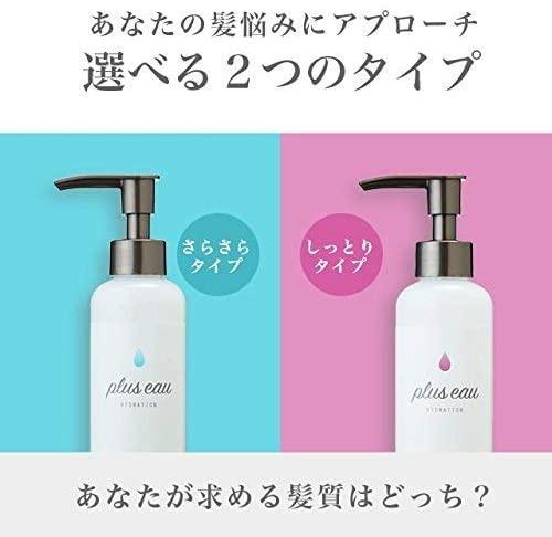 plus eau(プリュスオー) シルキーエマルジョンの商品画像7