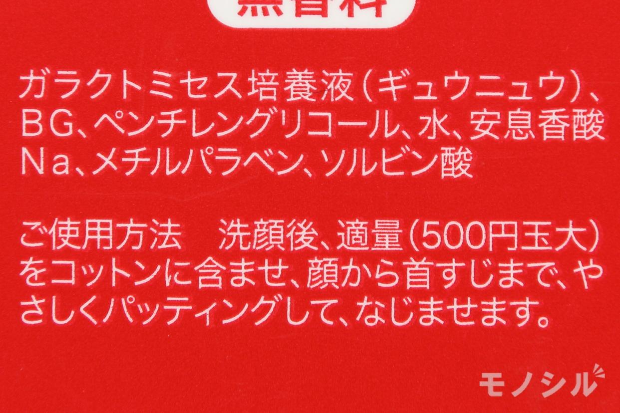 SK-II(エスケーツー) フェイシャルトリートメントエッセンスの商品画像3 商品の成分表