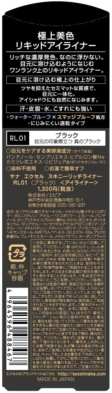 excel(エクセル)スキニーリッチライナーの商品画像6