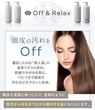 Off&Relax(オフアンドリラックス) スパ・シャンプー リフレッシュ/ヘアトリートメント リフレッシュの商品画像6