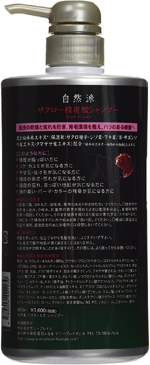 ザクロ精炭酸 シャンプーの商品画像2