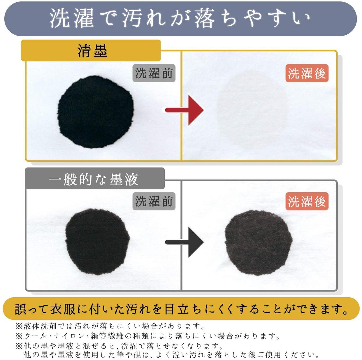 SAKURA(サクラ) 清墨 805304の商品画像4
