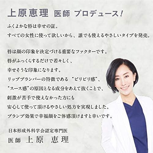 KAKEHIKI(カケヒキ) モティブリッププランパーの商品画像3