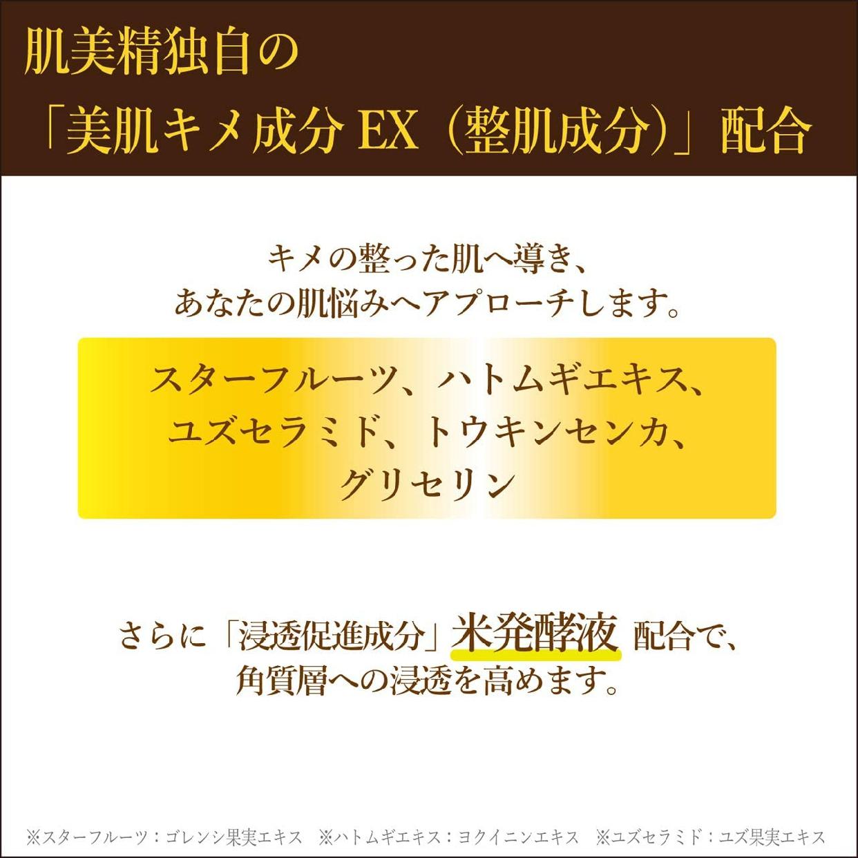 肌美精(HADABISEI) 3D濃厚プレミアムマスク (保湿)の商品画像13