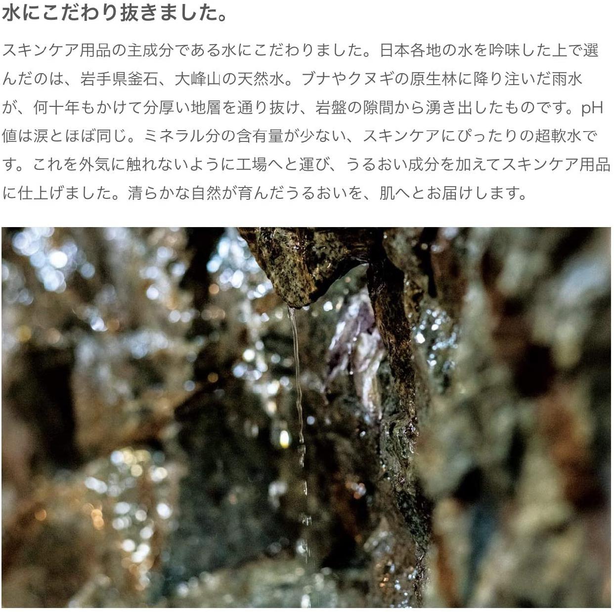 無印良品(むじるしりょうひん)化粧水 敏感肌用 高保湿タイプの商品画像12