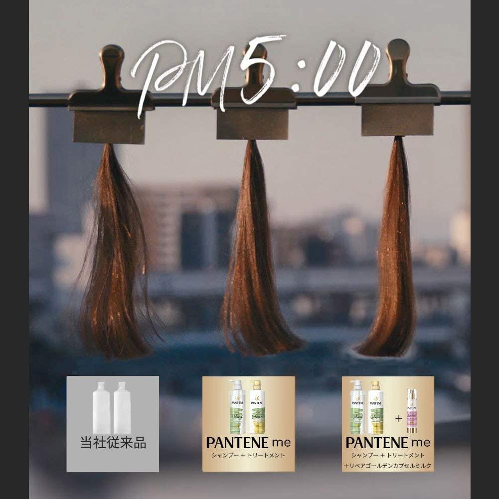 PANTENE(パンテーン)ミセラー トリートメント ボリュームの商品画像8