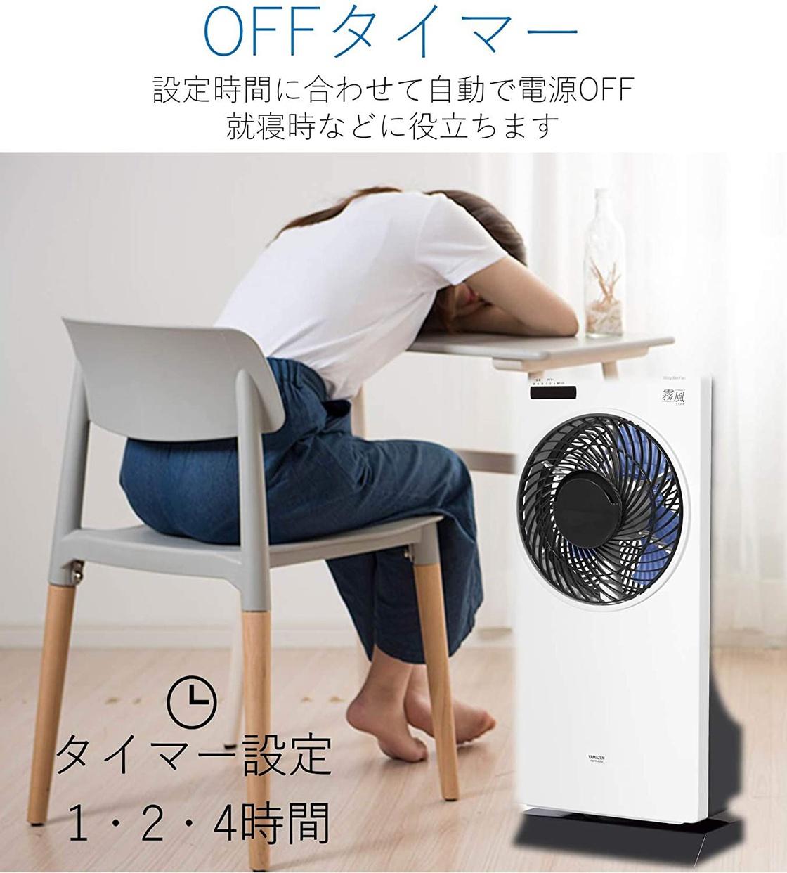 山善(YAMAZEN) ミスティボックス扇風機「霧風」の商品画像5