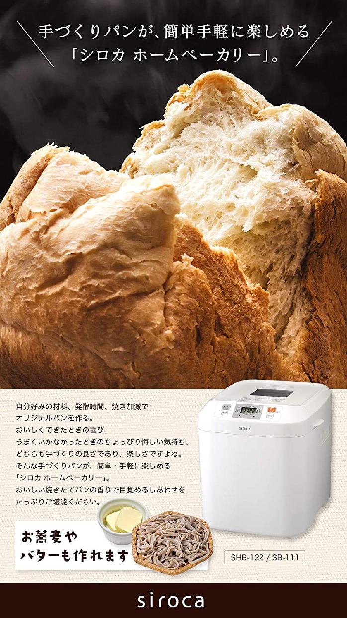 siroca(シロカ)ホームベーカリー SB-111の商品画像2