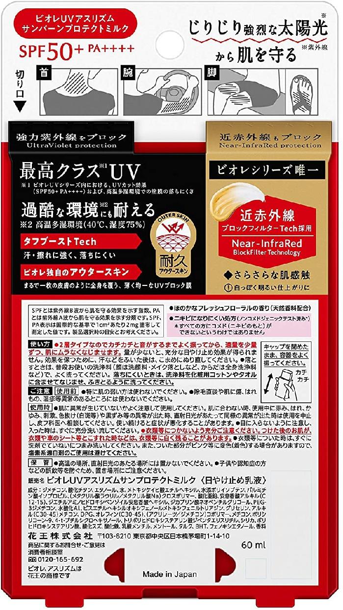 Bioré(ビオレ) UV アスリズム サンバーンプロテクトミルクの商品画像6