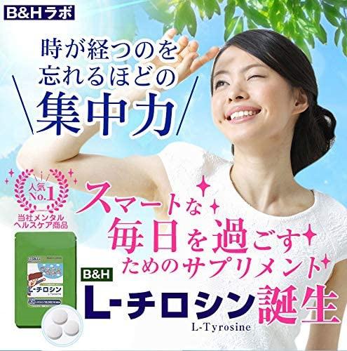 B&Hラボ(ビーアンドエイチラボ) L-チロシンの商品画像2
