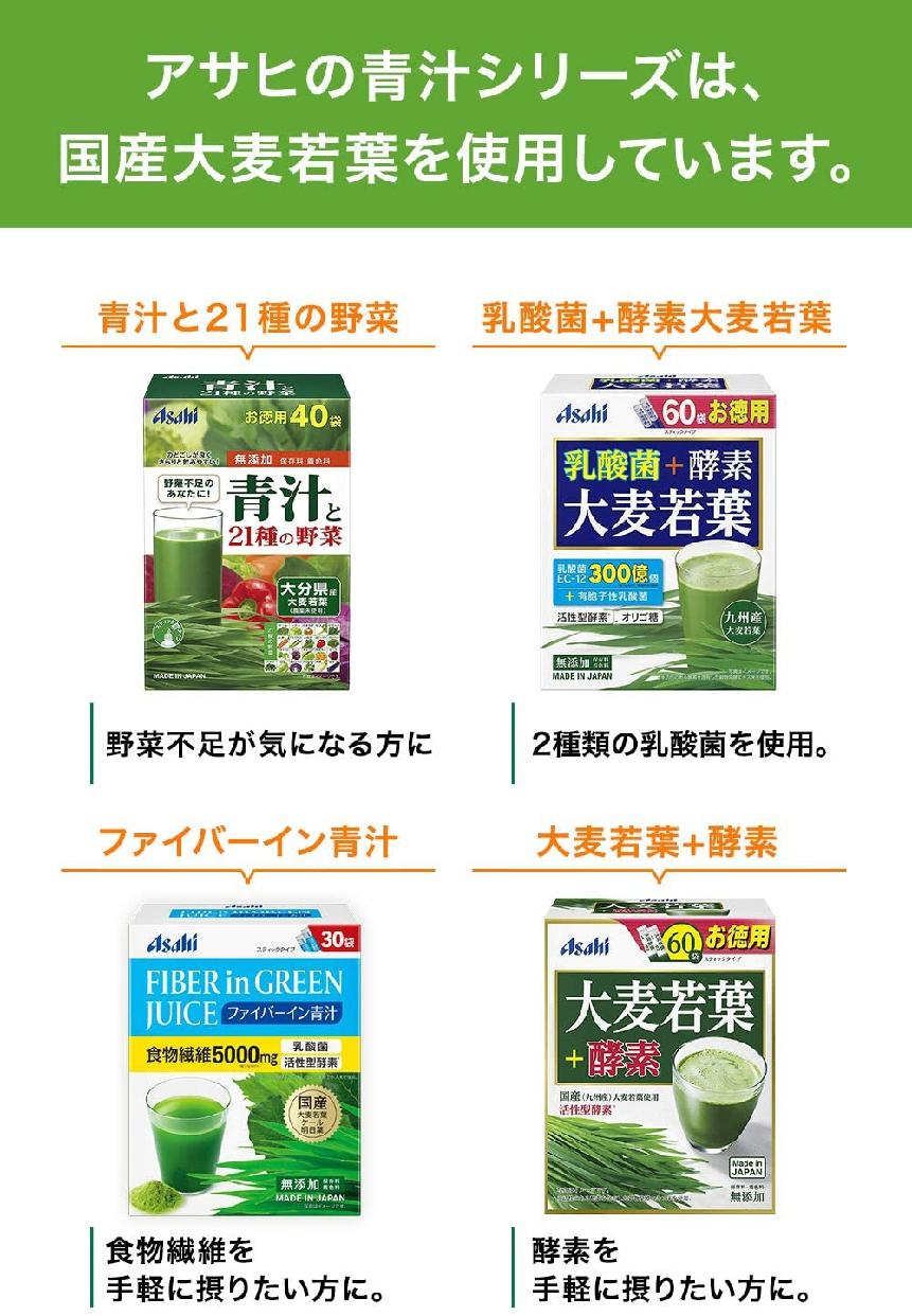 アサヒグループ食品(あさひぐるーぷしょくひん)フルーツ酵素青汁の商品画像10