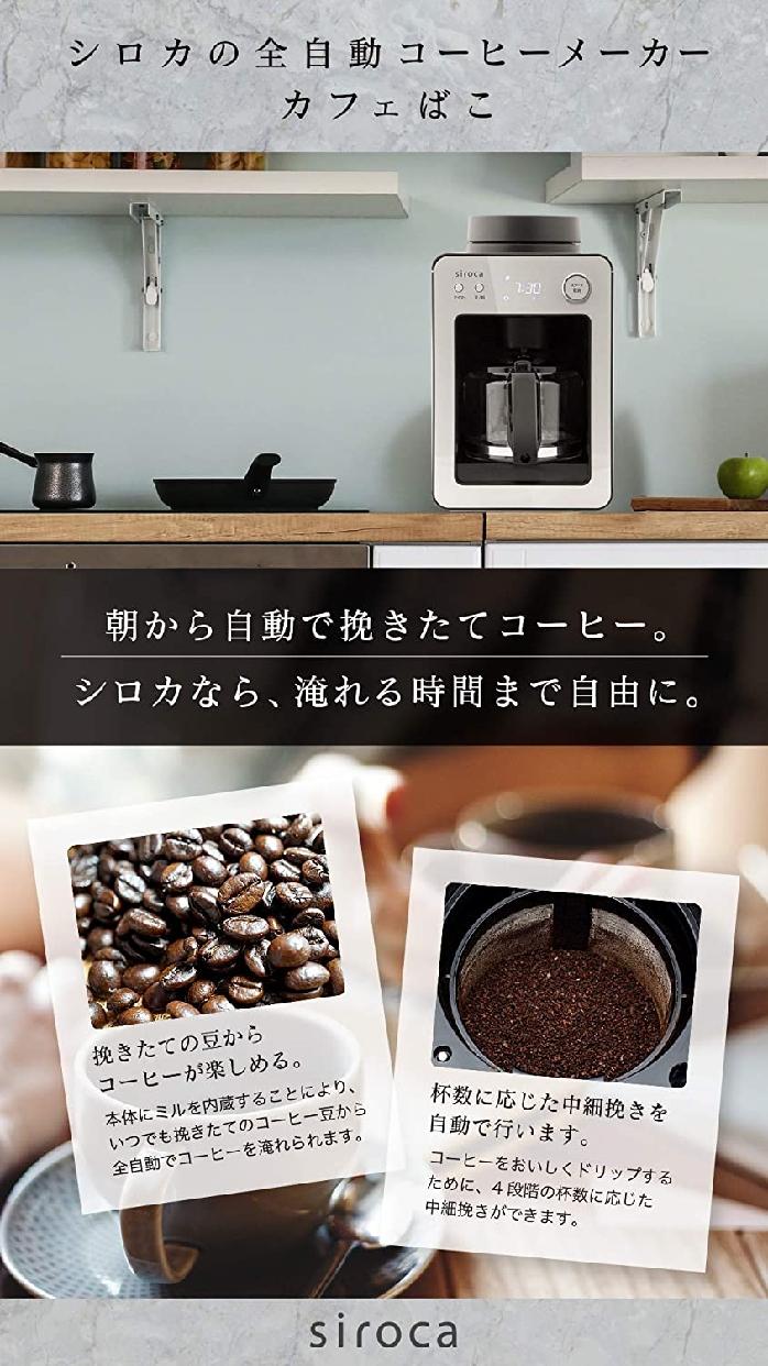 siroca(シロカ)全自動コーヒーメーカー カフェばこ SC-A351の商品画像2
