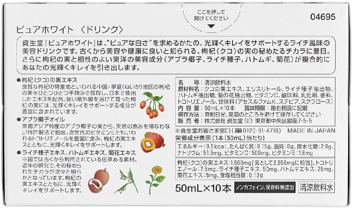 資生堂(しせいどう)ピュアホワイトの商品画像3