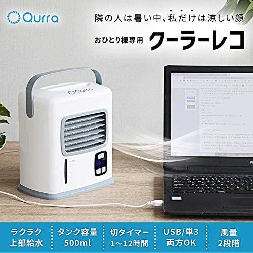 Qurra(クッラ) 卓上冷風扇 アネモ クーラー レコの商品画像2