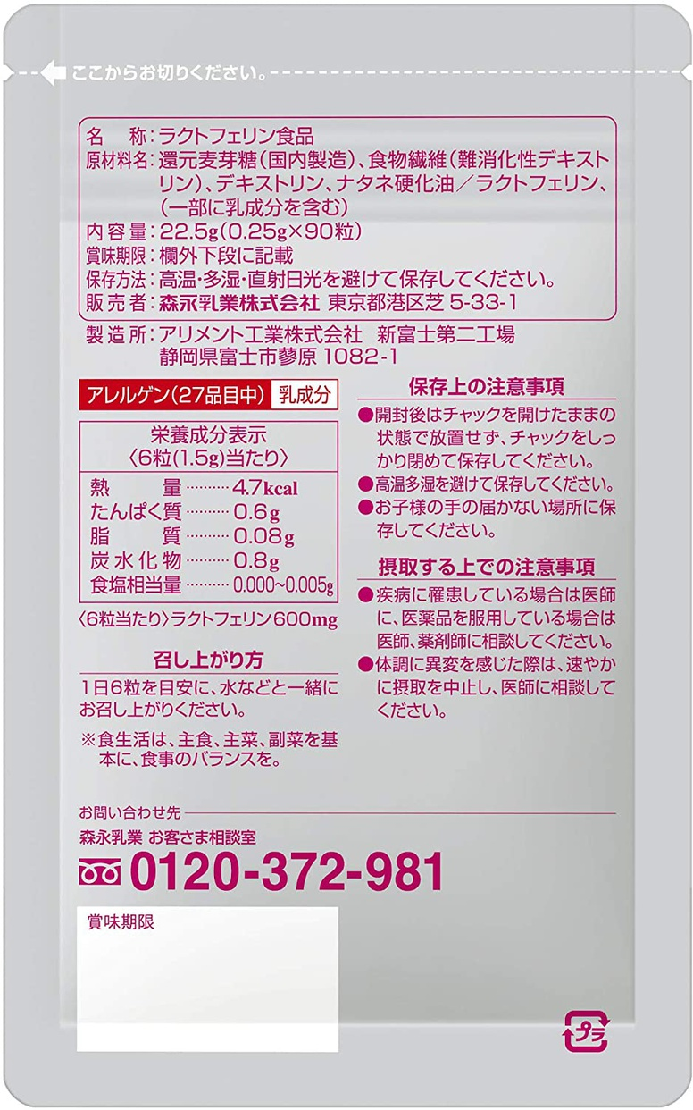 森永乳業(morinaga) 森永ラクトフェリンの商品画像2