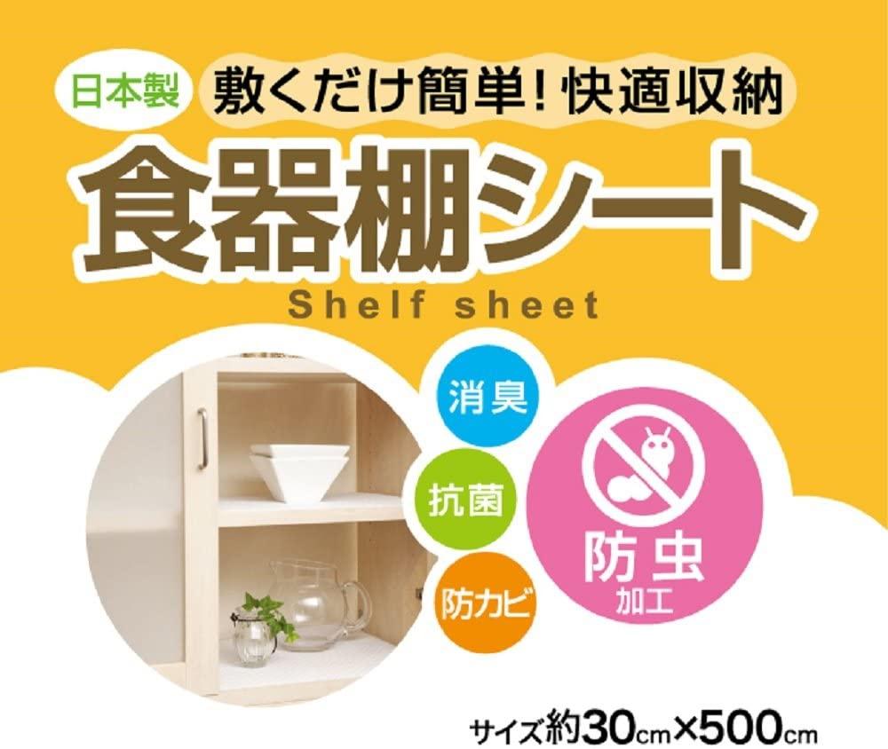東和産業(とうわさんぎょう)食器棚シートの商品画像2