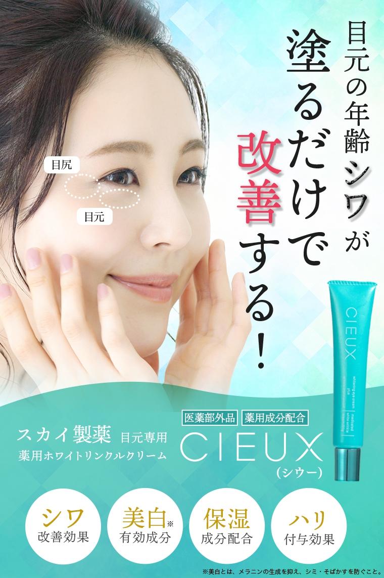 CIEUX(シウー) 薬用ホワイトリンクルクリームの商品画像