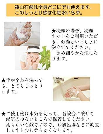ささやまビーファーム 篠山石鹸 はちみつココアバター SBF030の商品画像7