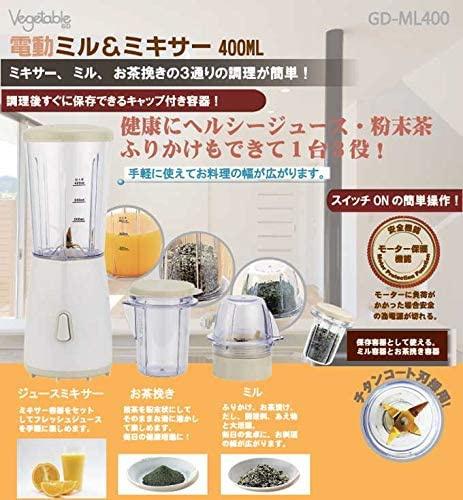 Vegetable(ベジタブル) 電動ミル&ミキサーの商品画像