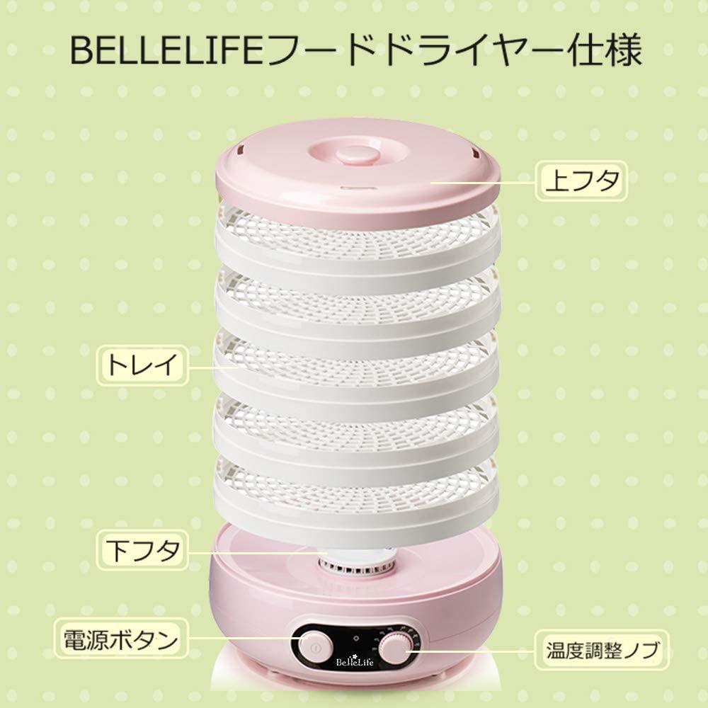 BelleLife(ベルライフ)フードドライヤー5層大容量 食品乾燥機 BLF-A02P1の商品画像8
