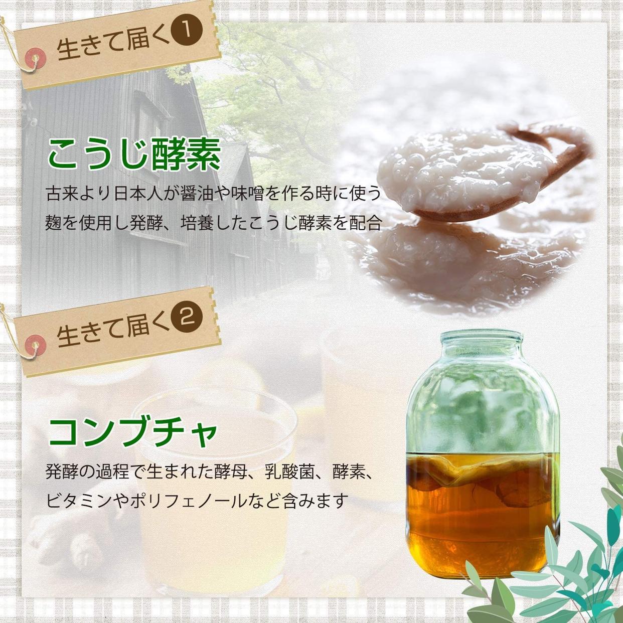 協和食研 麹とコンブチャの生酵素の商品画像4