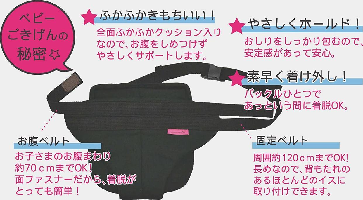 日本パフ セーフティベルトの商品画像9