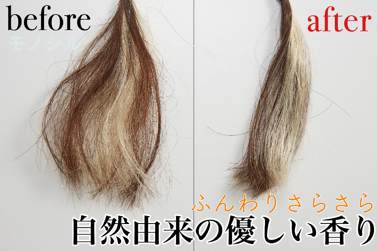 MARU(マル) トリートメントの商品画像5 使用して効果を比較した毛髪