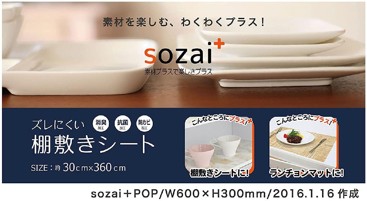 sozai+(そざいぷらす)ズレにくい棚敷きシートの商品画像4