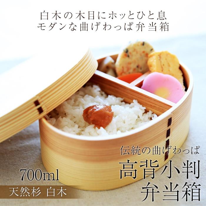 みよし漆器本舗(MIYOSHI SHIKKI HONPO) 曲げわっぱ お弁当箱 高背小判 700ml MW-6の商品画像2