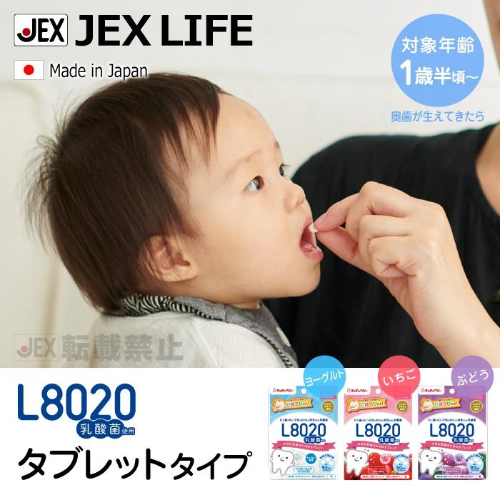 ChuChuBaby(チュチュベビー) L8020乳酸菌 タブレットの商品画像
