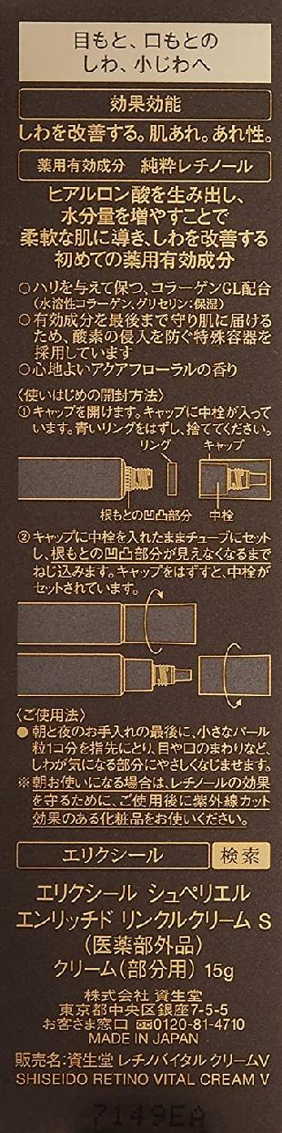 ELIXIR(エリクシール) シュペリエル エンリッチド リンクルクリームの商品画像8