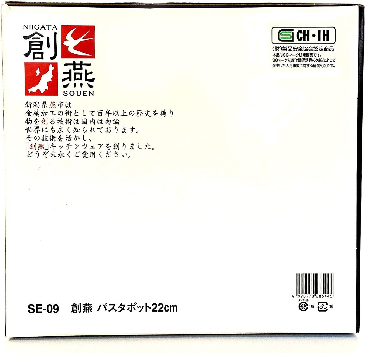 創燕(ソウエン)パスタポット SE-09の商品画像6