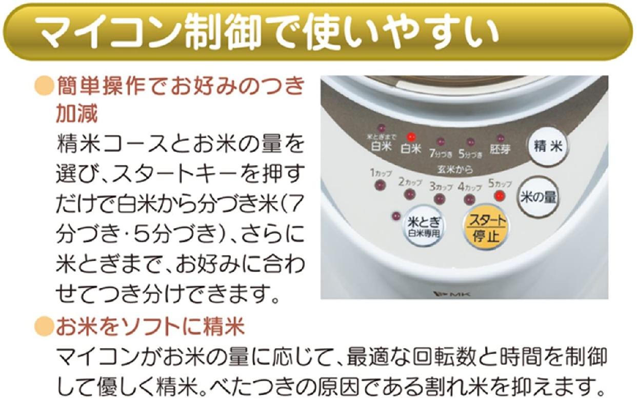 エムケー新鮮風味づき SM-500W ホワイトの商品画像5