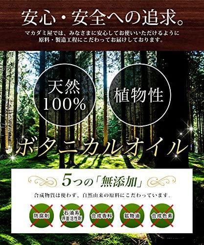 マカダミ屋 ひまし油の商品画像5