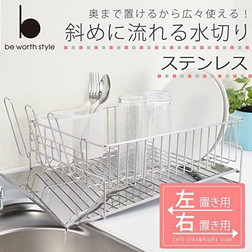 be worth style(ビーワススタイル) 水を自動で流す水切りラック 右置きタイプ ステンレスの商品画像2