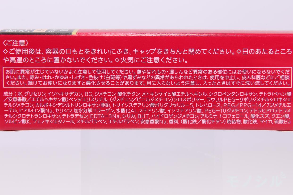 PRIOR(プリオール) 美つやBBジェルクリームの商品画像3 商品裏面の成分表