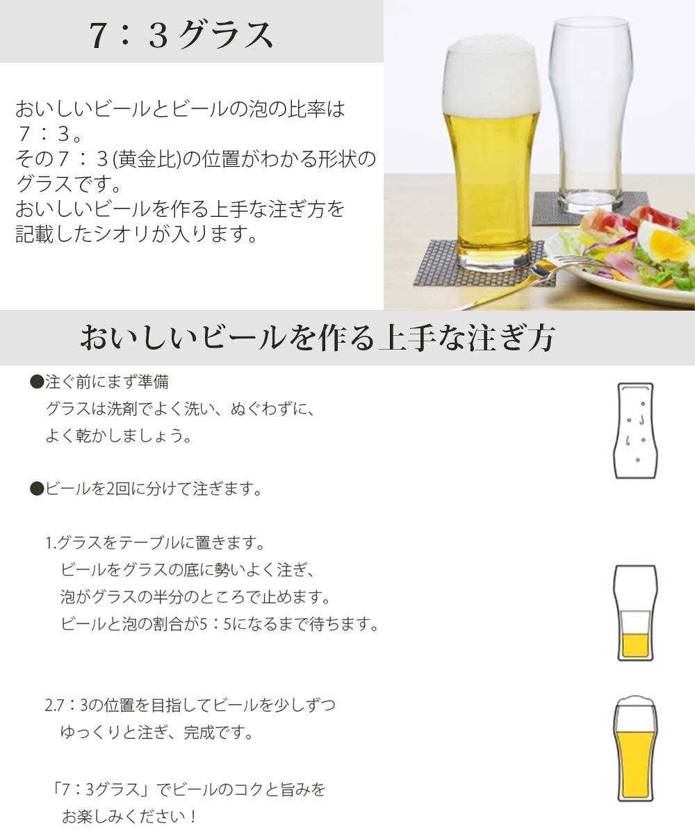 東洋佐々木ガラス ビヤーグラスの商品画像6
