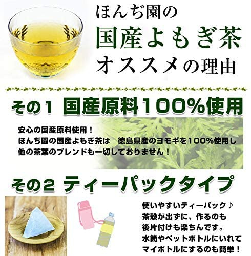 ほんぢ園(ホンヂエン) 国産よもぎ茶 ティーバッグの商品画像8