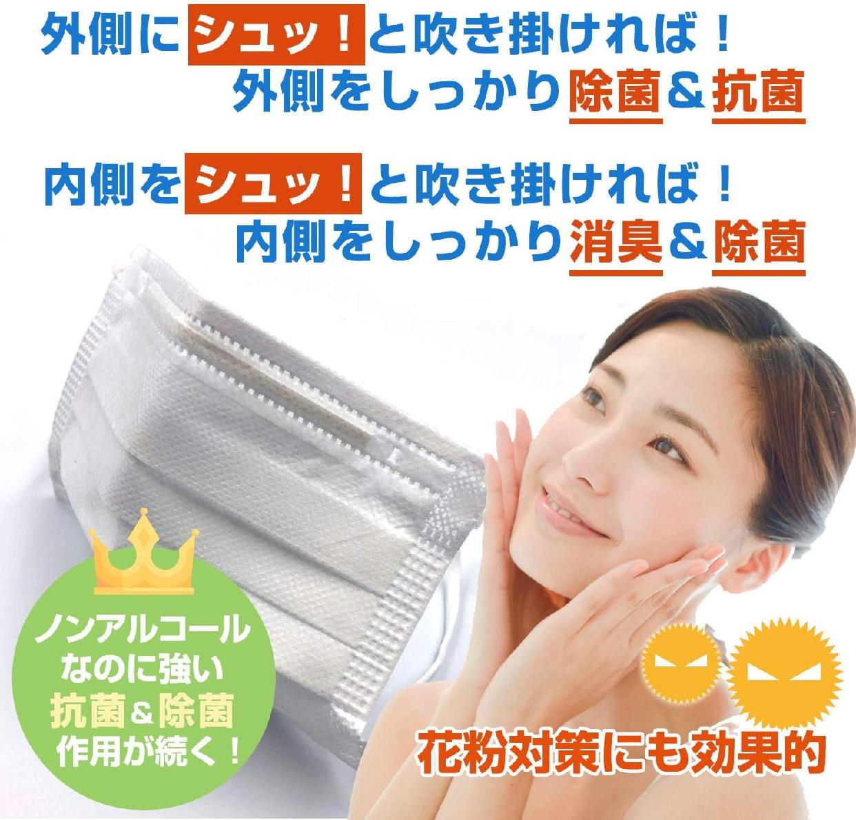 BBIT(ビビット)マスク用ZEROデオドラント抗菌・除菌・消臭剤スプレーの商品画像3