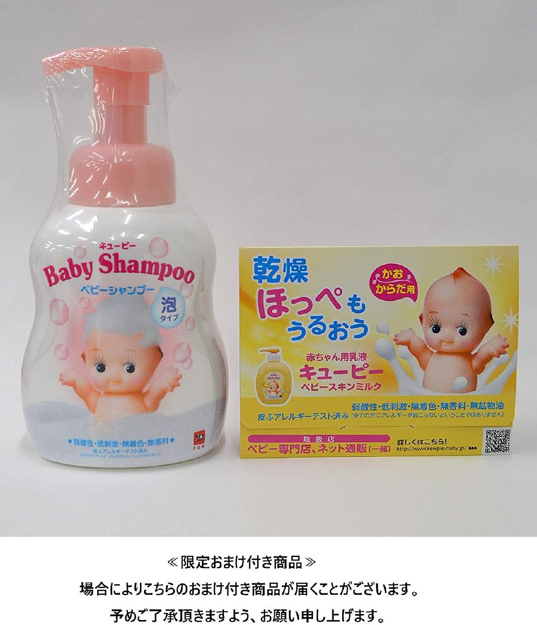 キューピー ベビーシャンプー 泡タイプ ポンプの商品画像3