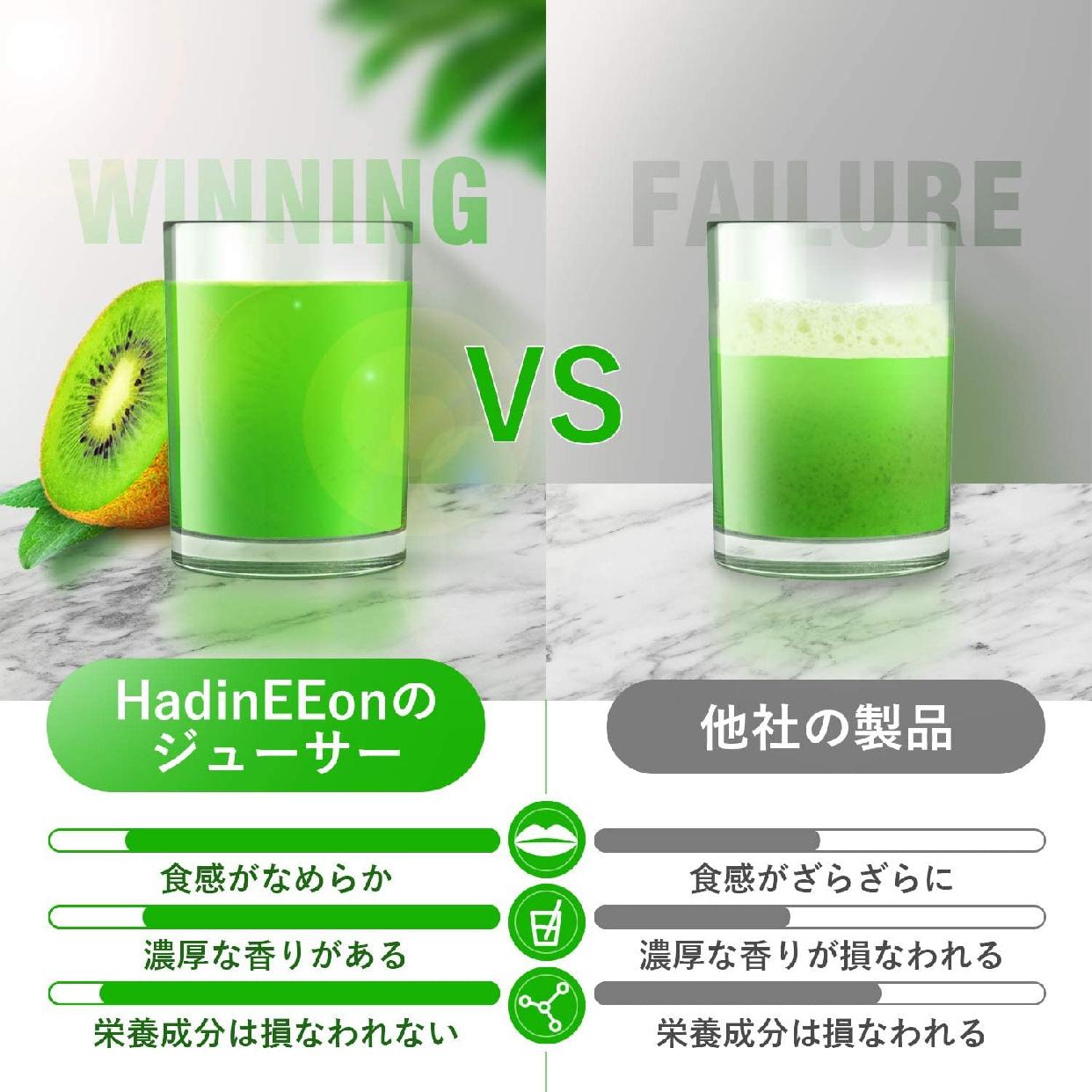 HadinEEon(ハディンイオン)ジューサーの商品画像3