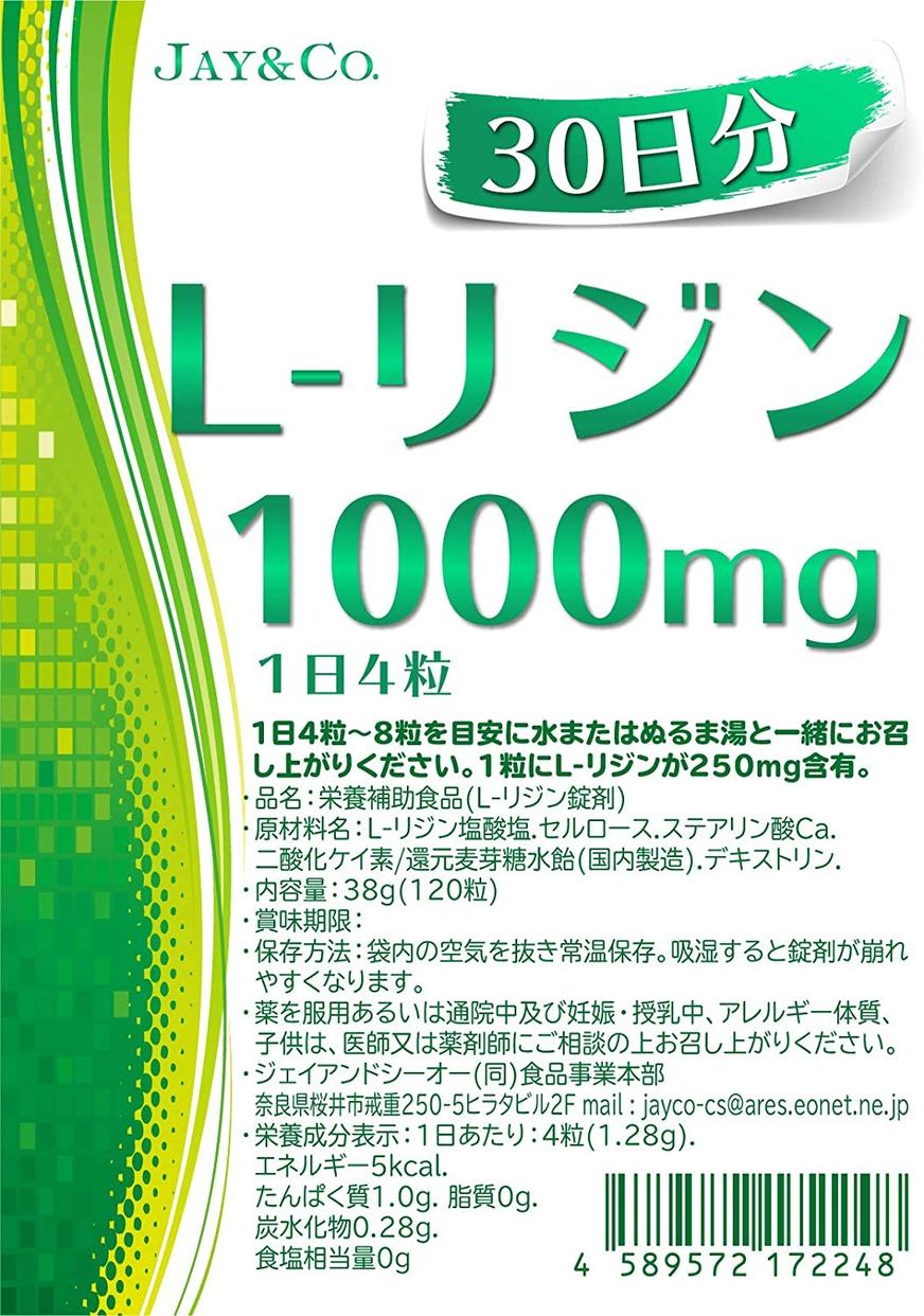 JAY&CO.(ジェイアンドシーオー) L-リジンの商品画像4