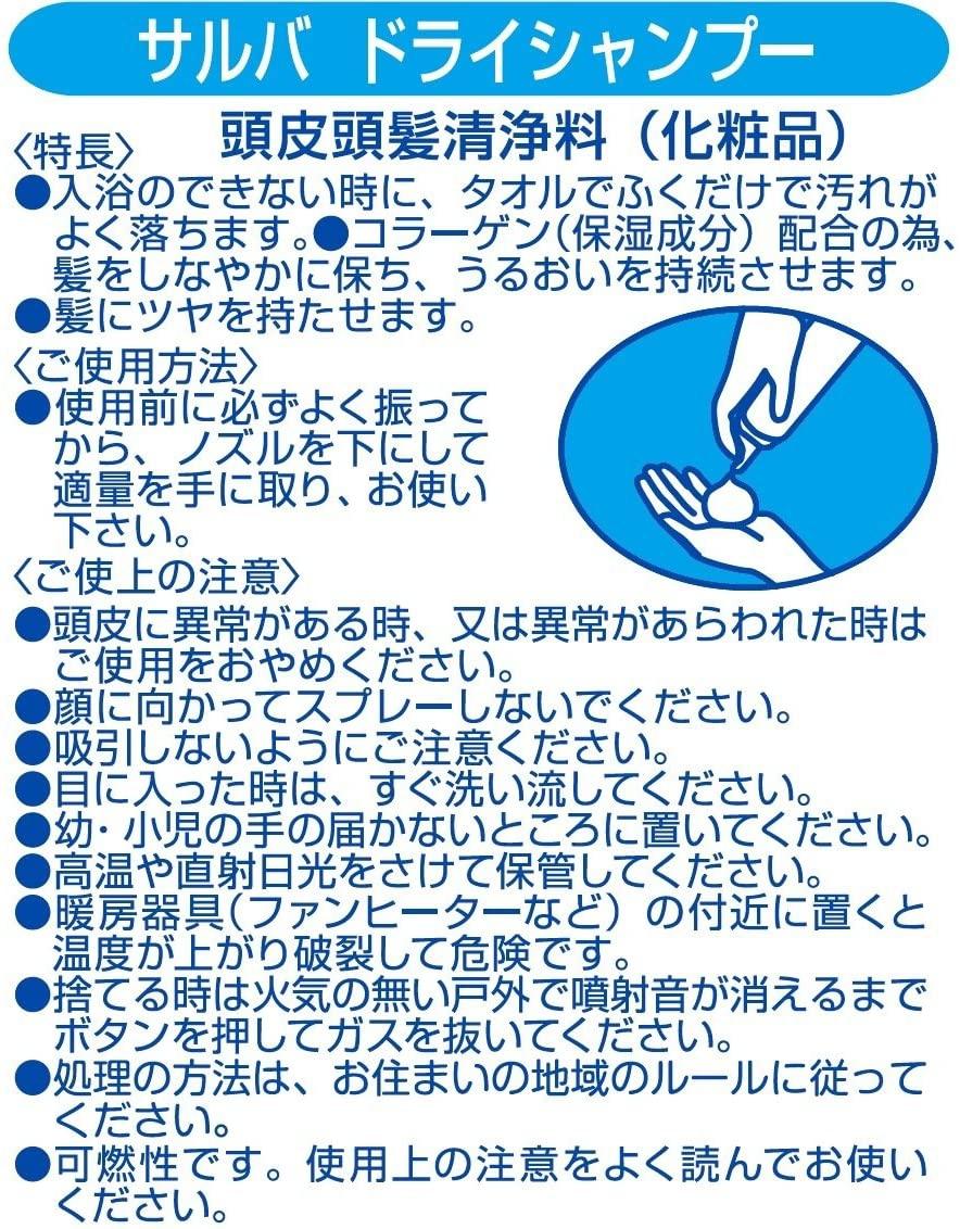 白十字(ハクジュウジ)サルバ ドライシャンプーの商品画像2