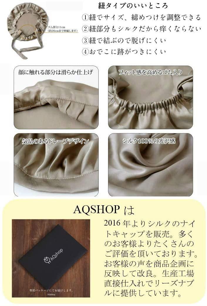 リークージャパン ナイトキャップ シルクの商品画像6