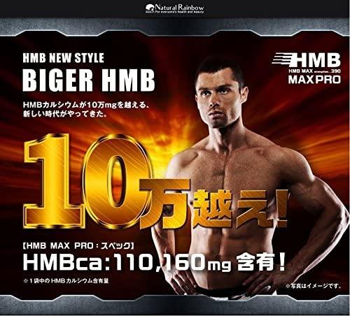 メタルマッスルHMB hmb max proの商品画像2