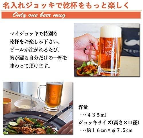 ナイレショウヒン 名入れビールジョッキ 435mlの商品画像5
