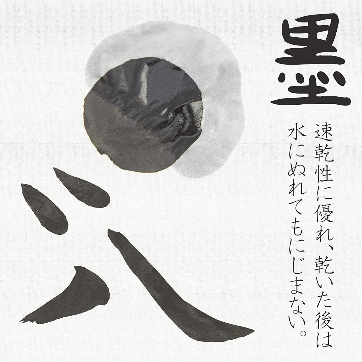 墨運堂 墨の精 墨液 12207の商品画像5