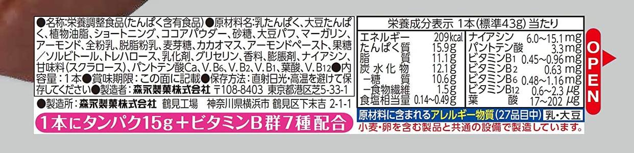森永製菓(MORINAGA) inバー プロテイン 焼きチョコタイプの商品画像7